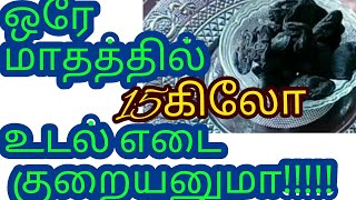 100%easy effective  weightloss remedy tamil/how to lose weight fast/15 kg quick weight loss remedy.