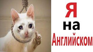 Приколы Я НА АНГЛИЙСКОМ - МЕМЫ Смешные видео от – Доми шоу
