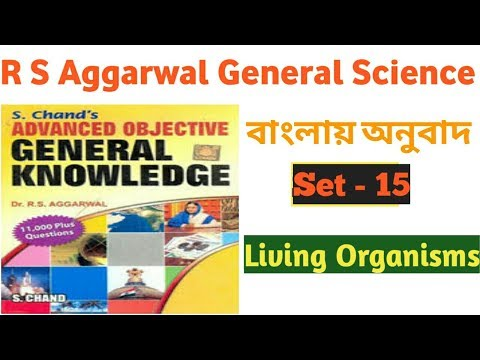 বাংলা অনুবাদ - R S Aggarwal General Science Set -15(Living Organisms Part -2)|| Rail Group - D