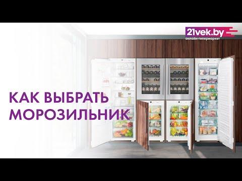 Как выбрать морозильник  | Обзор от онлайн-гипермаркета 21vek.by