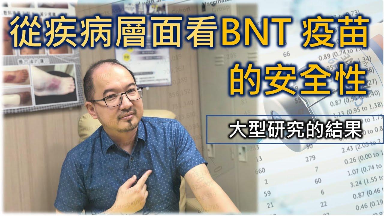 從疾病層面去看BNT疫苗的安全性  大型研究的實證 Safety of BNT vaccine via real world study