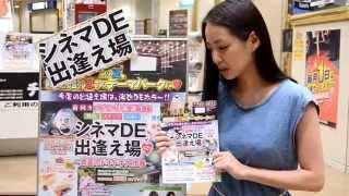 """今春に開催された映画鑑賞 x スイーツ x 出逢い、業界初のイベント""""シネ..."""