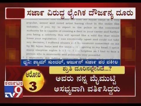Arjun Sarja Lawyer Reacts After Sruthi Hariharan Files Sexual Harassment Case