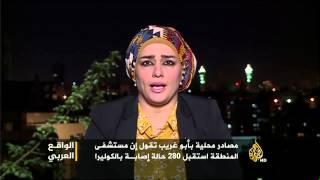 الواقع العربي - الكوليرا.. سبب جديد للوفاة بالعراق