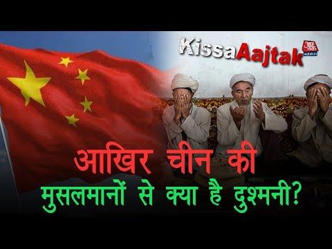 आखिर China की