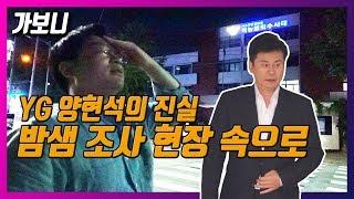 [가보니] 빅뱅(BIGBANG) 승리 이은 양현석 경찰 조사…YG 전 대표는 무엇을 말했을까