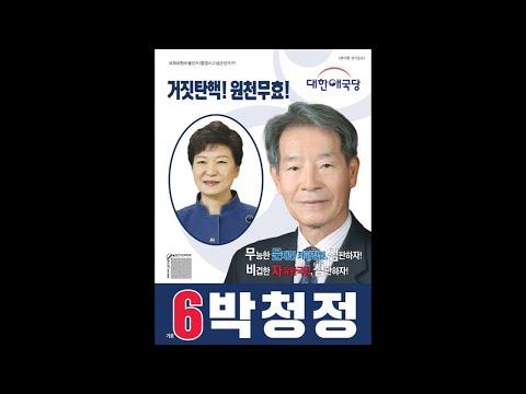  4.3보궐선거  박청정(통영.고성) 오전 유세  선거혁명을 이루자!!!