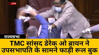 कृषि बिल पर Rajya Sabha में हंगामा, TMC सांसद Derek O'Brien ने उपसभापति के सामने फाड़ी रूल बुक