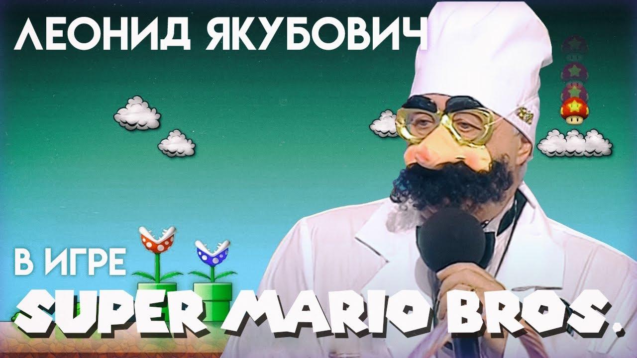 В новой серии Марио с Якубовичем герой гоняет на автомобиле, даёт взятку и ест арбуз (видео)