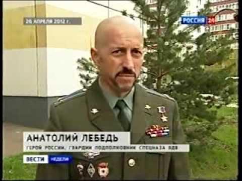 Анатолий Лебедь  Вечная память !!