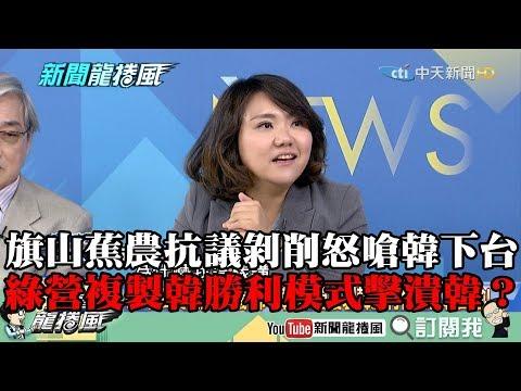 【精彩】旗山蕉農抗議剝削嗆「韓國瑜下台」 地方人士揣測:綠營複製韓勝利模式擊潰韓