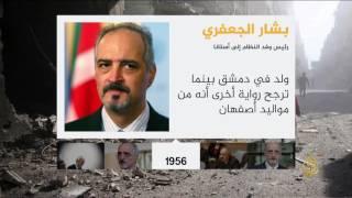 بشار الجعفري.. سفير الأسد ومفاوضه