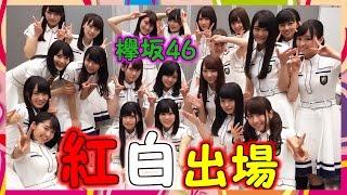 【欅坂46】NHK『第67回紅白歌合戦』初出場の単独インタビューを放送。短...