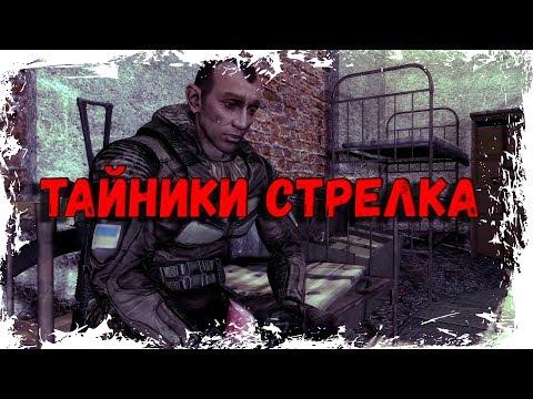 ТАЙНИКИ СТРЕЛКА ► STALKER MISERY 2.2.1+GUNSLINGER [x10] 18+
