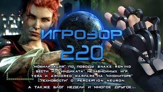 Игрозор №220 [Игровые новости] - Snake Rewind, TERA, Armored Warfare, Perception Neuron...