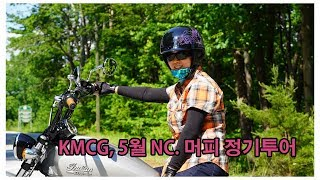 바이크 커플-KMCG, 5월 정기투어 NC. 머피로 떠나다[Honey Tango]