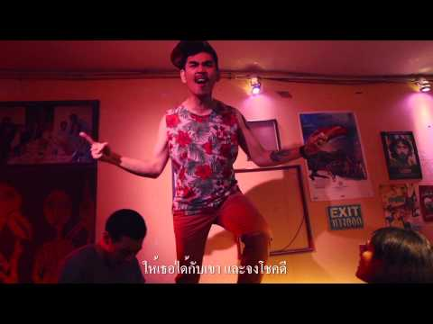 สงกรานต์ - ใจนักเลง (Ost. รักหมดแก้ว Love On The Rocks) [Official MV]
