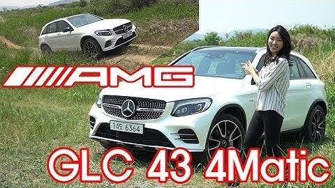 메르세데스-AMG GLC 43 4매틱 시승기 1부, 고성능 전천후 럭셔리 SUV, Mercedes-AMG GLC 43 4Matic