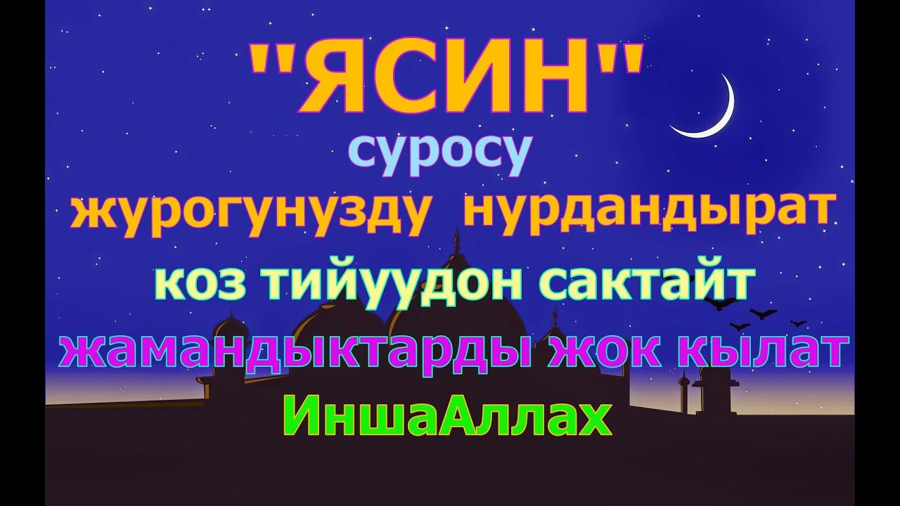 Суросу кыргызча текст ясин Ясин суреси
