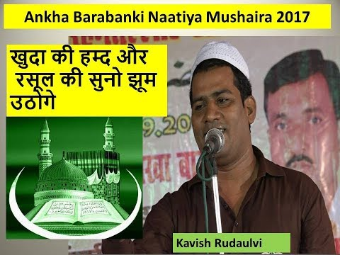 Latest  Naat Shareef |  Kavish Rudaulvi | Ankha Barabanki Naatiya Mushaira 2017