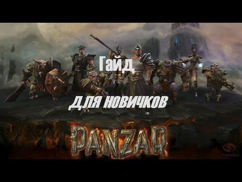 видео: panzar (Гайд для новичков)