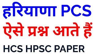 पी सी एस वाले जरूर देखें  haryana civil services pcs hcs hpsc previous year questions paper 2014