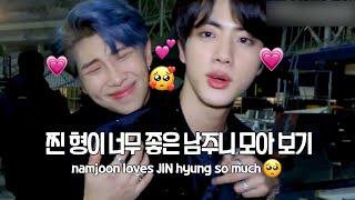 진 형이 너무 좋은 남주니 모아 보기💗(1)/ namjoon loves Jin-hyung so much!