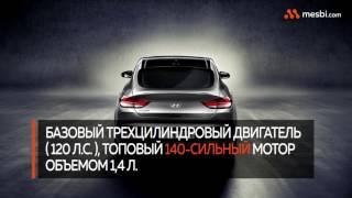 Hyundai i30 Fastback Новая версия модели Hyundai i30. смотреть