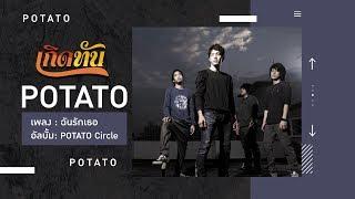 【เกิดทัน】ฉันรักเธอ - POTATO