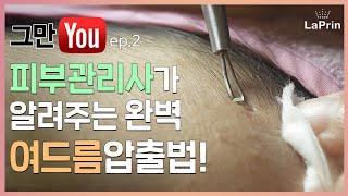 [ASMR] 피부과 관리사가 알려주는 완벽 여드름압출법…
