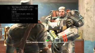 Fallout 4 Часть 3 за Игоря Николаева(выживание)