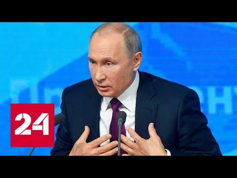 Заявление Путина поразило Запад. 60 минут от 19.06.20