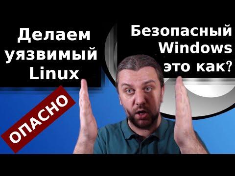Вирусы под Linux? Делаем уязвимый Linux. Безопасный Windows? Дыра в Российской ОС