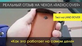 Большой обзор на экранирующий чехол для smartkey от компании Radiocover