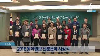 2018 동아일보 신춘문예 시상식…9명 수상자 선정