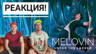 РЕАКЦИЯ НА КЛИП! MELOVIN - Under The Ladder (Евровидение 2018 Украина)