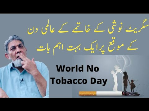 World No-Smoking Day: Very important message. |Urdu| |Prof Dr Javed Iqbal|