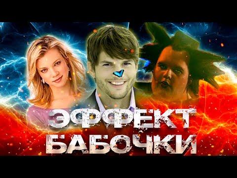 Треш Обзор Фильма ЭФФЕКТ БАБОЧКИ