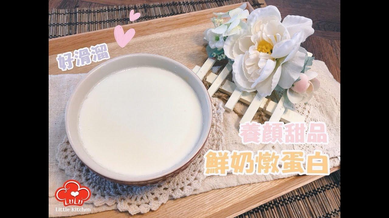 養顏甜品:鮮奶燉蛋白 - YouTube