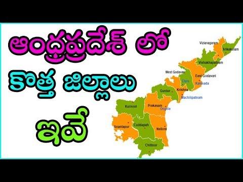 New Districts In Andhra Pradesh || ఆంధ్రప్రదేశ్ లో కొత్త జిల్లాలు ఇవే....?