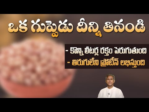Instant Energy | Low Cost High Protein Food | Increases Strength & Blood | Dr.Manthena's Health Tips