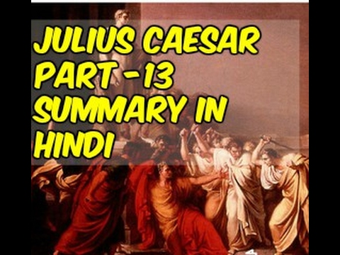 a plot summary of william shakespeares play julius caesar 3 william shakespeare's julius caesar detailed summary he will support a plot to remove caesar.