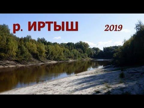 иртыш 2019 HD