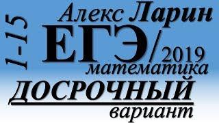 Разбор Досрочного Варианта ЕГЭ Ларина (образец!) (№1-15).