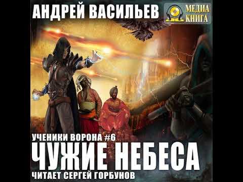 Андрей Васильев – Чужие небеса. [Аудиокнига]