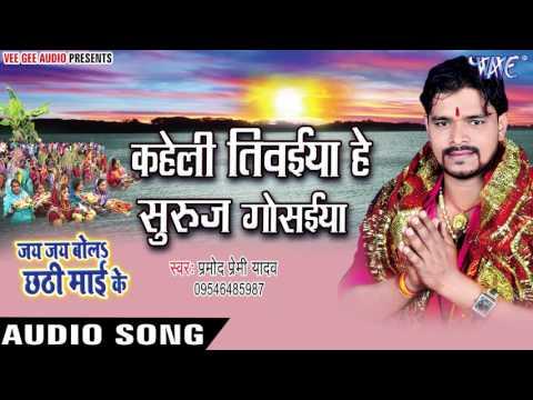 कहेली तिवईया सुरुज गोसईया - Jai Jai Bola Chhathi Mai Ke - Pramod Premi - Bhojpuri Chhath Geet 2016