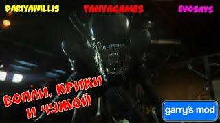 Garry's mod! Прохождение Horror карты ,налаживаем кирпичики!)
