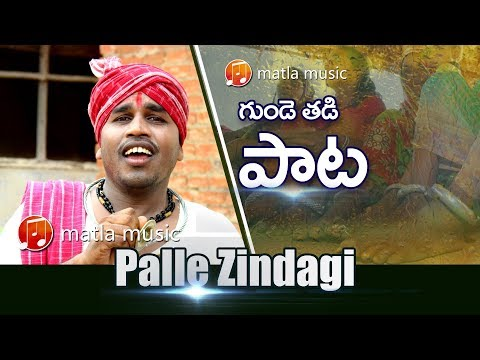 పల్లె జిందగీ | Zindagi Song by Matla Music Creations | Telangana Folk Songs | Matla Thirupathi