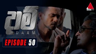 Daam (දාම්) | Episode 50 | 26th February 2021 | @Sirasa TV  ​ Thumbnail