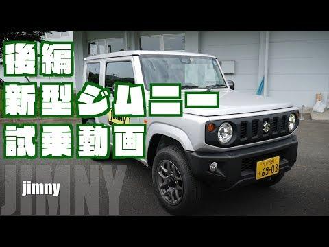 2018新型ジムニー参考動画【後編】試乗編